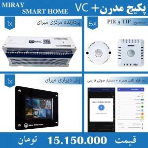 پکیج مدرن خانه هوشمند + VC