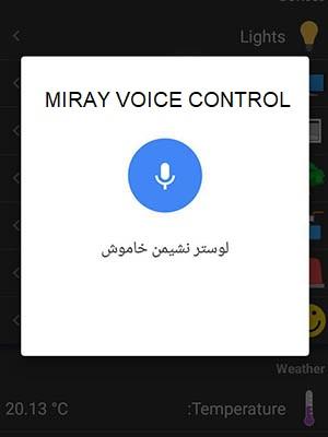 دستیار صوتی در هوشمند سازی ساختمان