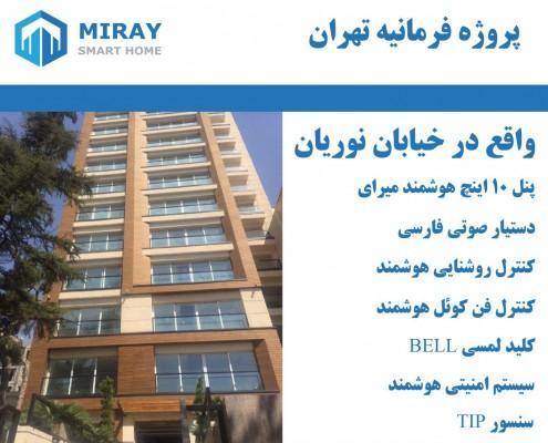 پروژه هوشمند سازی ساختمان در فرمانیه تهران