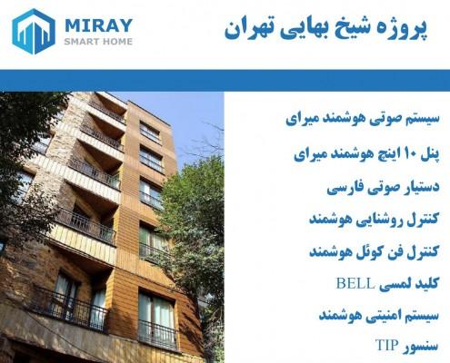پروژه هوشمند سازی شیخ بهایی تهران
